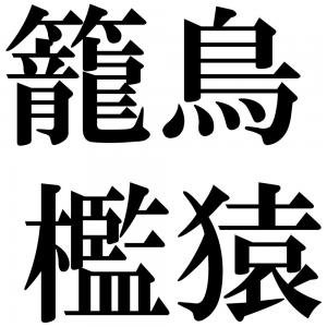 籠鳥檻猿の四字熟語-壁紙/画像
