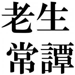 老生常譚の四字熟語-壁紙/画像