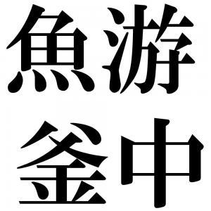 魚游釜中の四字熟語-壁紙/画像