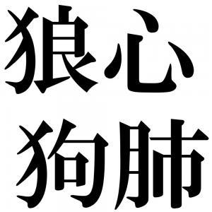 狼心狗肺の四字熟語-壁紙/画像