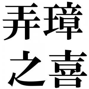 弄璋之喜の四字熟語-壁紙/画像