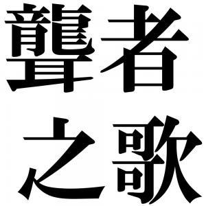 聾者之歌の四字熟語-壁紙/画像