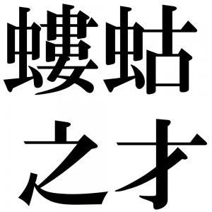 螻蛄之才の四字熟語-壁紙/画像
