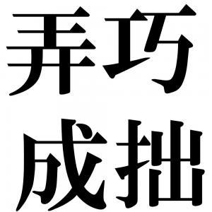 弄巧成拙の四字熟語-壁紙/画像