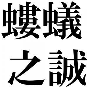 螻蟻之誠の四字熟語-壁紙/画像