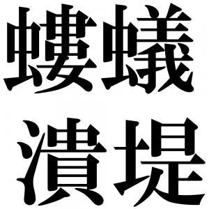 螻蟻潰堤の四字熟語-壁紙/画像