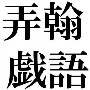 弄翰戯語の四字熟語-壁紙/画像