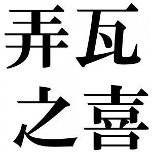 弄瓦之喜の四字熟語-壁紙/画像
