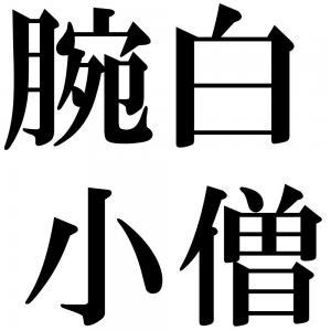 腕白小僧の四字熟語-壁紙/画像