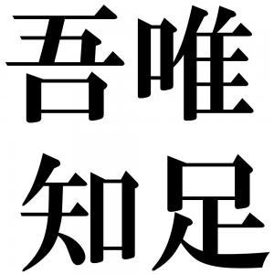 吾唯知足の四字熟語-壁紙/画像