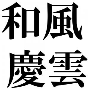 和風慶雲の四字熟語-壁紙/画像