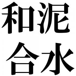 和泥合水の四字熟語-壁紙/画像