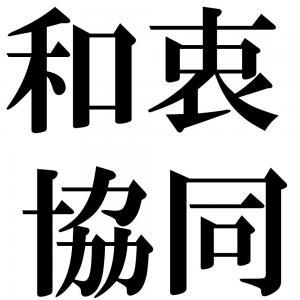 和衷協同の四字熟語-壁紙/画像