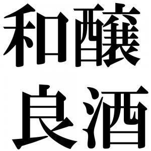 和醸良酒の四字熟語-壁紙/画像