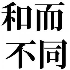 和而不同の四字熟語-壁紙/画像