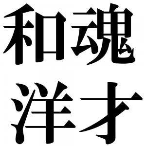 和魂洋才の四字熟語-壁紙/画像