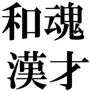 和魂漢才の四字熟語-壁紙/画像