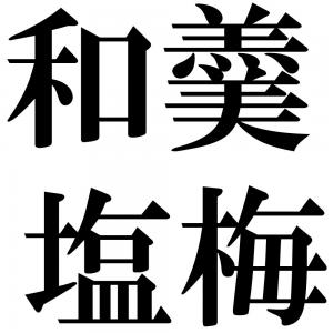 和羹塩梅の四字熟語-壁紙/画像