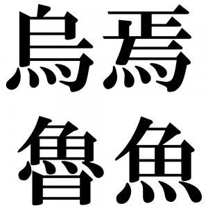 烏焉魯魚の四字熟語-壁紙/画像