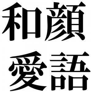 和顔愛語の四字熟語-壁紙/画像