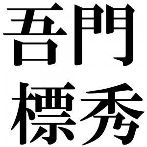 吾門標秀の四字熟語-壁紙/画像