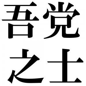 吾党之士の四字熟語-壁紙/画像