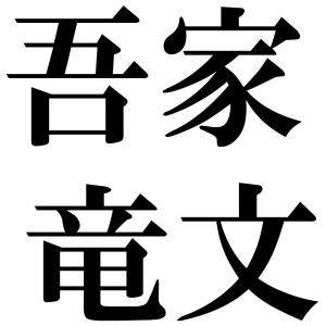 吾家竜文の四字熟語-壁紙/画像