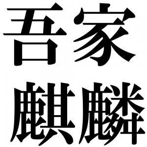吾家麒麟の四字熟語-壁紙/画像