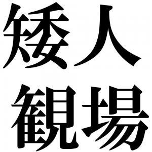 矮人観場の四字熟語-壁紙/画像