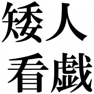 矮人看戯の四字熟語-壁紙/画像