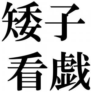 矮子看戯の四字熟語-壁紙/画像