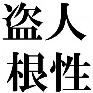 盗人根性の四字熟語-壁紙/画像