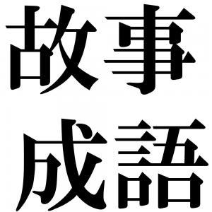 故事成語の四字熟語-壁紙/画像