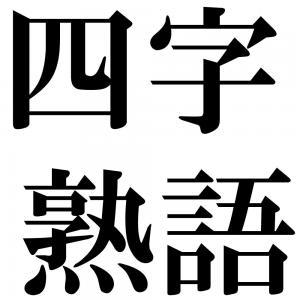 四字熟語の四字熟語-壁紙/画像