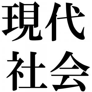 現代社会の四字熟語-壁紙/画像