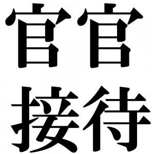 官官接待の四字熟語-壁紙/画像