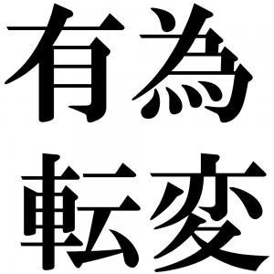 有為転変の四字熟語-壁紙/画像