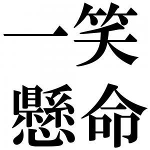 一笑懸命の四字熟語-壁紙/画像