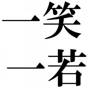 一笑一若の四字熟語-壁紙/画像