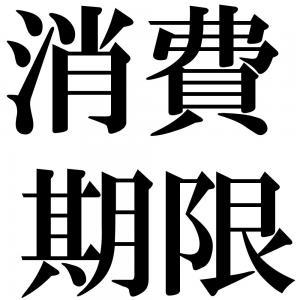 消費期限の四字熟語-壁紙/画像