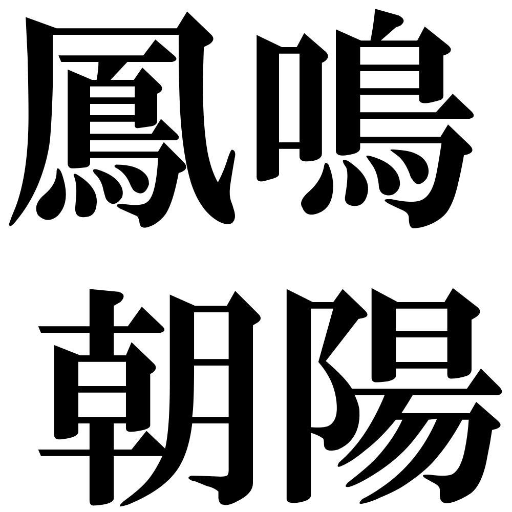 鳳鳴朝陽 ほうちょうようになく 四字熟語 壁紙 画像 ジーソザイズ