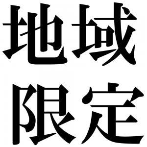 地域限定の四字熟語-壁紙/画像