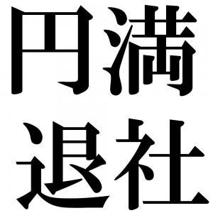 円満退社の四字熟語-壁紙/画像