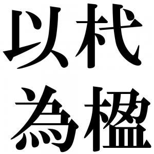 以杙為楹の四字熟語-壁紙/画像