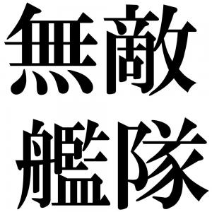 無敵艦隊の四字熟語-壁紙/画像