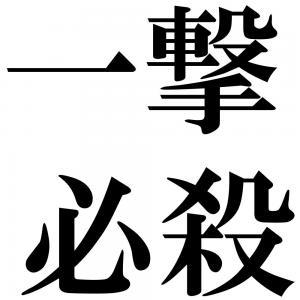 一撃必殺の四字熟語-壁紙/画像