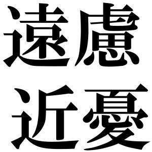 遠慮近憂の四字熟語-壁紙/画像