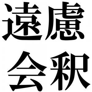 遠慮会釈の四字熟語-壁紙/画像