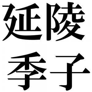 延陵季子の四字熟語-壁紙/画像