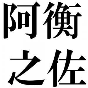 阿衡之佐の四字熟語-壁紙/画像